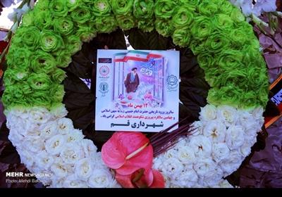 عشرہ فجر؛ قم میں حضرت امام خمینی (رہ) کے گھر پر پھولوں کی بارش