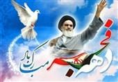 """فهرست """"آواهای انتظار"""" با صوت بیانات رهبر انقلاب منتشر شد + صوت"""