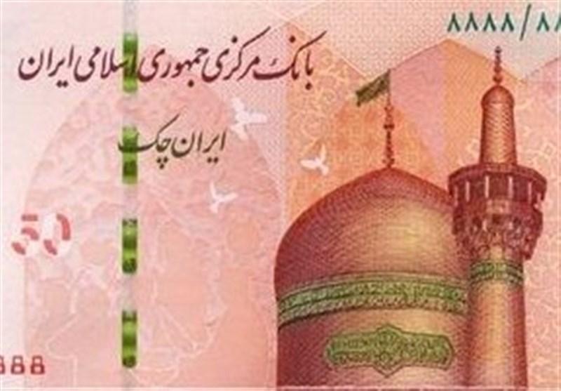 ویژگیهای امنیتی ایران چکهای 50 هزار تومانی جدید+عکس