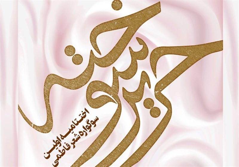 اختتامیه سوگواره «حریر سوخته» 17 بهمن برگزار میشود +پوستر