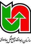 کمیتههای سهگانه حملونقل کالا، مسافر و ترانزیت در سازمان راهداری ایران راهاندازی شد