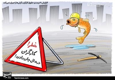 کاریکاتور/ گرانی200 درصد، افزایشحقوق 20 درصد!