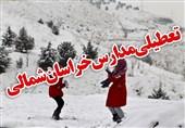 اطلاعیه تعطیلی مدارس در خراسان شمالی| تمام مدارس بجنورد شنبه تعطیل است