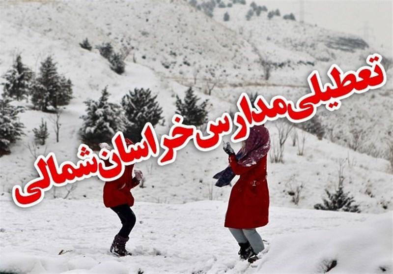 مدارس ابتدایی مناطق روستایی بجنورد چهارشنبه تعطیل است