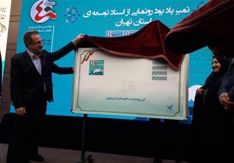 اسناد توسعهای استان تهران با حضور معاون رئیس جمهور رونمایی شد
