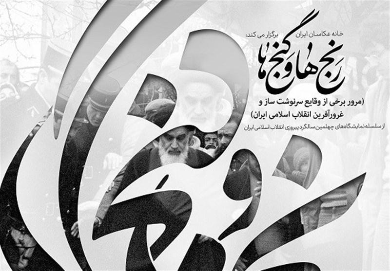 رنجها و گنجها در حوزه هنری برپا شد