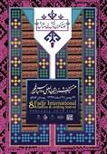 ملاک داوری آثار جشنواره بین المللی مد ولباس فجر مشخص شد+جدول کارگاههای بخش دانشگاهی