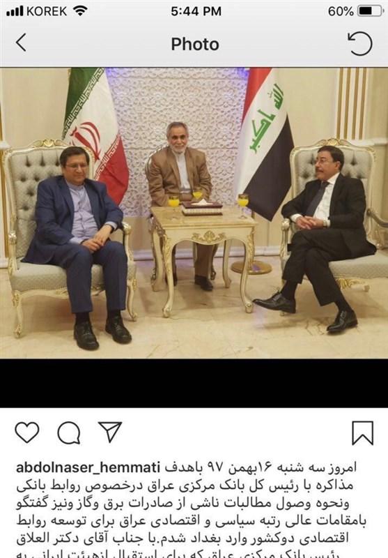 مذاکره همتی با رئیس بانک مرکزی عراق درباره روابط بانکی و وصول پول برق و گاز
