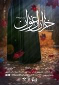«خزان ارغوان» در رثای حضرت فاطمه (س) در غرب تهران