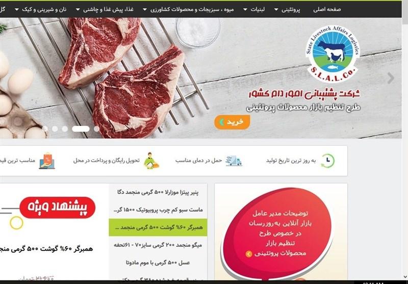 فروش اینترنتی گوشت تنظیم بازاری آغاز شد