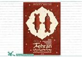 پایان یازدهمین جشنواره بینالمللی پویانمایی تهران
