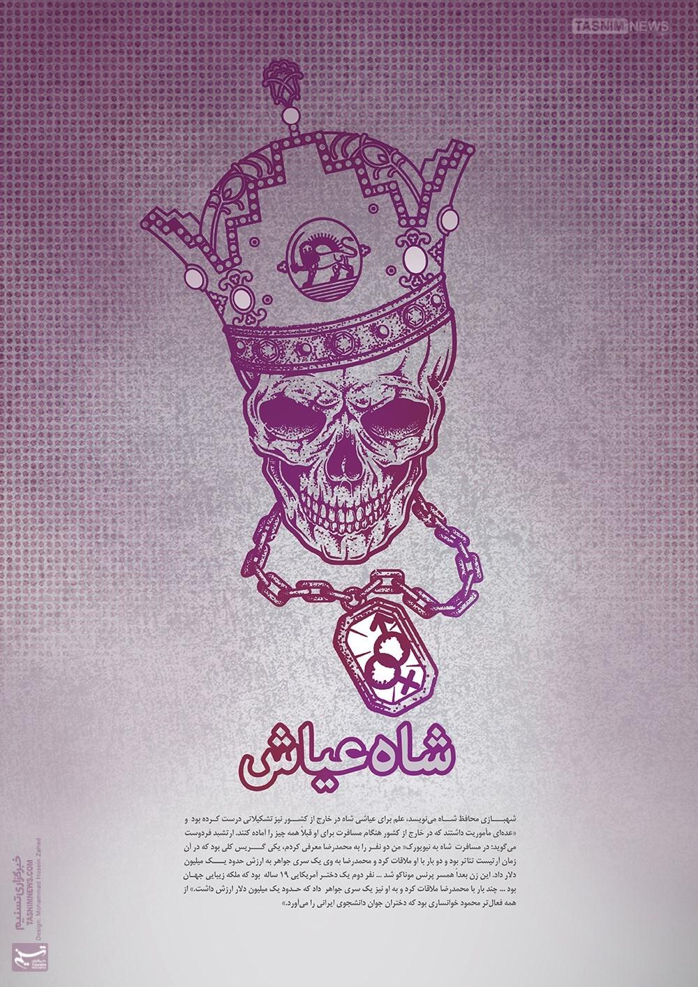 پوستر فساد اخلاقی شاه
