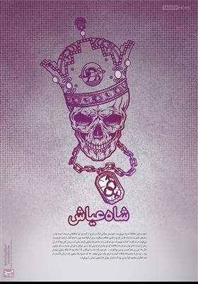 پوستر/ شاه عیاش...