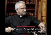 کشیش کاتولیک آفریقای جنوبی از حضرت فاطمه(س) میگوید + فیلم