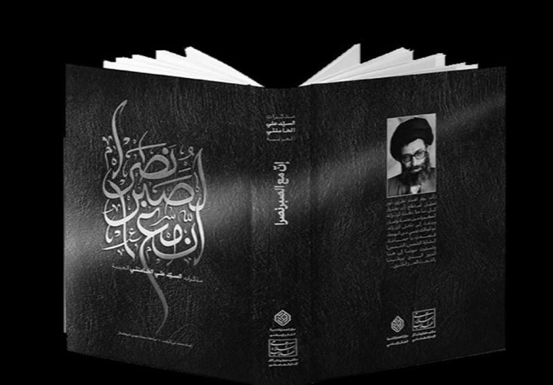 رونمایی از کتاب خاطرات رهبر انقلاب به زبان عربی در بیروت +فیلم