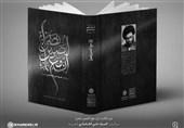 توزیع ترجمه فارسی «إنّ مع الصبر نصراً»، خاطرات رهبر انقلاب در نمایشگاه کتاب تهران