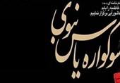 سوگواره یاس نبوی در چهارمحال و بختیاری برگزار میشود