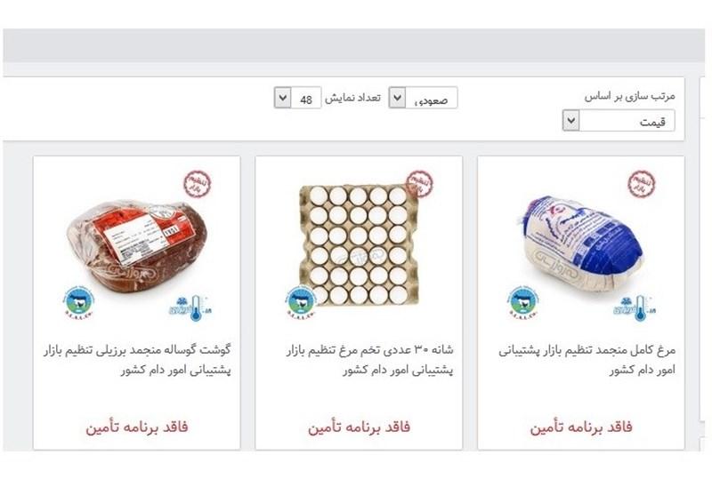 تاخیر در عرضه اینترنتی گوشت تنظیم بازاری/آغاز فروش از 22 بهمن