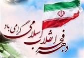 دعوت شورای هماهنگی تبلیغات اسلامی از مردم برای حضور در مراسم 12 بهمن
