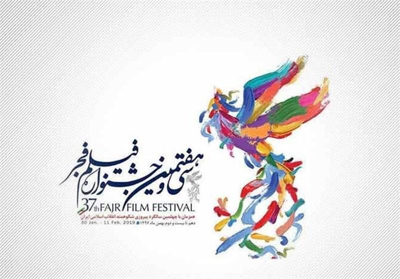 تهران| میزبانی اهالی فرهنگ و هنر اسلامشهر از سی و هفتمین جشنواره فیلم فجر+فیلم