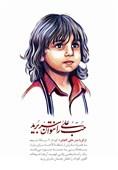 سکوت معنادار مدعیان دروغین حقوق بشر در برابر فاجعه قتل کودک شیعه 6 ساله