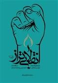 رونمایی کتاب «انقلابی تراز» در دانشگاه آزاد