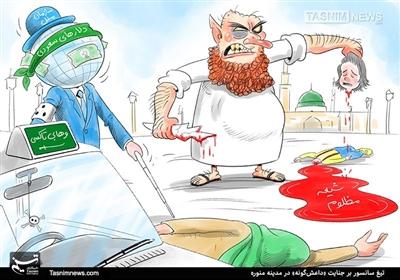 کاریکاتور/ تیغسانسور بر جنایت«داعشگونه» در مدینهمنوره