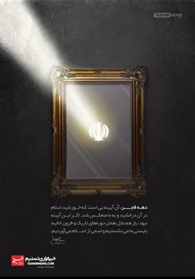 پوستر/ آیینه خورشید اسلام