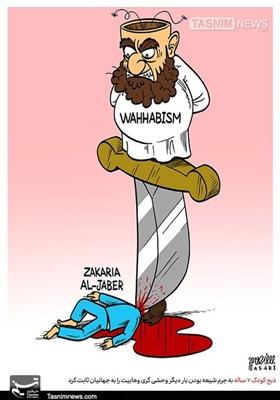 کاریکاتور/ ذبح کودک 7ساله توسط فرقه وهابیت!
