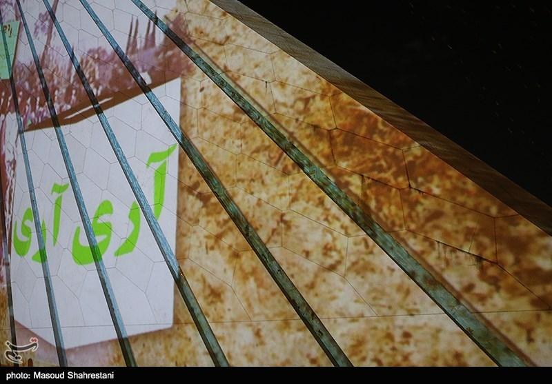 اجرای ویدئو مپیگ به مناسبت پیروزی انقلاب اسلامی- برج آزادی