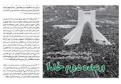 خط حزبالله 172| وعده دوم خدا