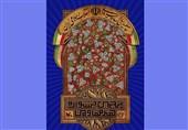 گزیدهای از پوسترهای پنجمین جشنواره هنر مقاومت در چهلمین سالگرد پیروزی انقلاب اسلامی