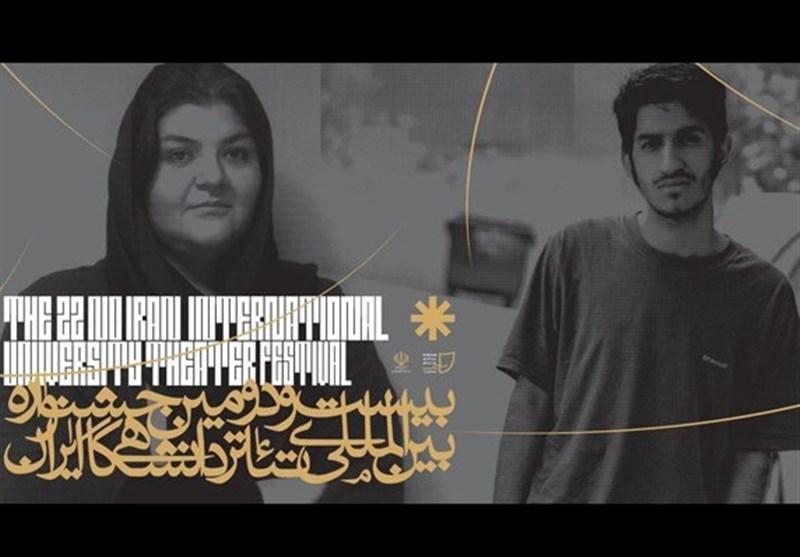 مدیران دو بخش جشنواره تئاتردانشگاهی ایران معرفی شدند