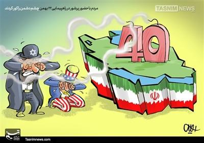 کاریکاتور/ دود 40سالگیانقلاب در چشم دشمنان