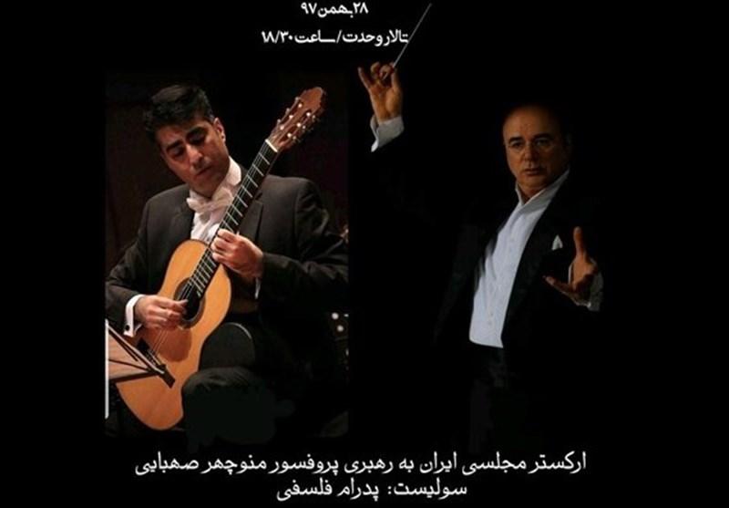 ارکستر مجلسی ایران برخی از آثار برگزیده دنیای موسیقی را اجرا میکند