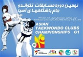 رونمایی از تیمهای حاضر در مسابقات تکواندو جام باشگاههای آسیا