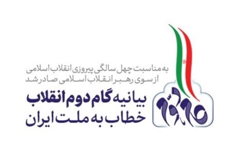محورهای مهم بیانیه «گام دوم انقلاب» امام خامنهای خطاب به ملت ایران