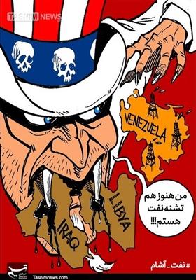 کاریکاتور/ نفت آشام !!!
