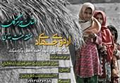 برنامه قرارگاه جهادی شهید احمد کاظمی در منطقه هشتبندی هرمزگان