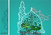 سومین جشنواره سراسری ادبی و هنری فضل نبی در کاشان برگزار میشود
