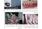 آخرین وضعیت دپو 17 هزار تن گوشت قرمز/ مسئولان درباره بلاتکلیفی 12 هزار تن شفافسازی کنند