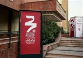 نمایه چهل در موزه هنرهای دینی امام علی(ع) برپا شد