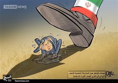 کاریکاتیر/ ردة فعل غاضبة لنتنیاهو على المشارکة الملحمیة فی ذکرى إنتصار الثورة الاسلامیة