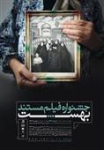 فیلمهای بخش مسابقه جشنواره مستند بهشت اعلام شد