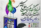نمایشگاه ملی کتاب دفاع مقدس و نمایشگاه قرآن در کرمان افتتاح شد