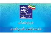 شرایط جدید تسهیلات وجوه اداره شده وزارت ارتباطات برای رشد فناوری در کشور