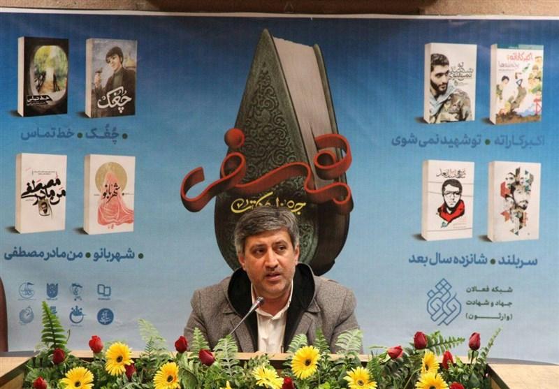 خبر: پویش مطالعاتی هشت کتاب انقلاب و دفاع مقدس آغاز بهکار کرد