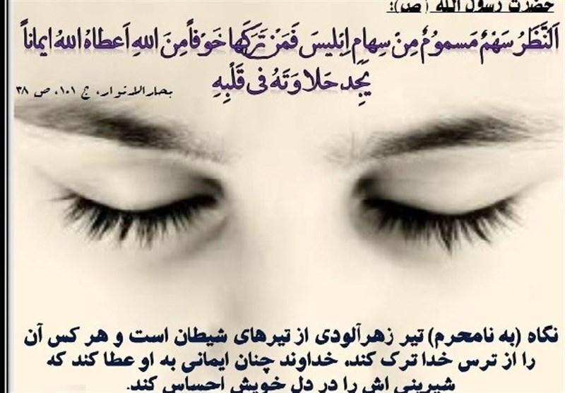 پندهای امام علی(ع): اثر منفی چشمچرانی و دمسازی با زنان
