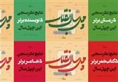 برترین آثار ادبی پس از انقلاب از نظر شاعران و نویسندگان اعلام شد