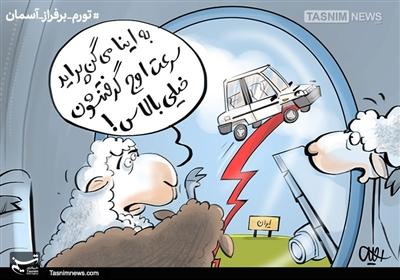 کاریکاتور/ انفجار قیمتها/ مدیراننالایق را برکنار کنید
